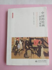 中国的绘画谱系与鉴赏