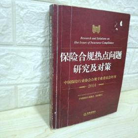保险合规热点问题研究及对策:中国保险行业协会合规专业委员会年刊(2014)