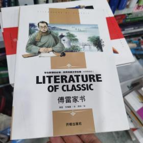 傅雷家书中小学生新课标课外阅读·世界经典文学名著必读故事书名师精读版