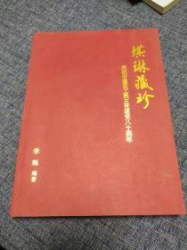 琪琳藏珍 庆祝中国农工民主党建党八十周年
