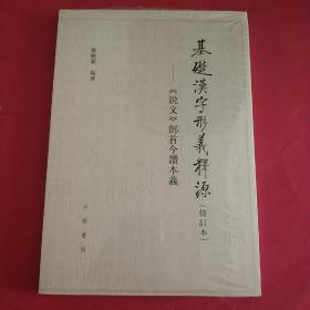 基础汉字形义释源:《说文》部首今读本义.