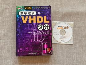 数字逻辑与VHDL设计——VHDL与集成电路设计丛书