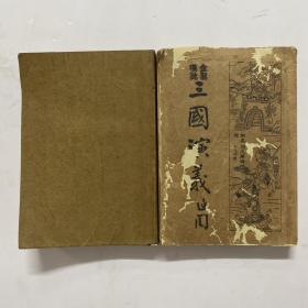 民国二十四年版《金圣叹批三国演义》第三、四册