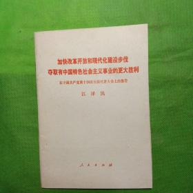 加快改革开放和现代化建设步伐夺取有中国特色社会主义事业的更大胜利(十四大报告)