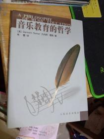 音乐教育的哲学