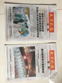 2020年1月23武汉封城和4月8日武汉解城!武汉原地报二天二份报全、