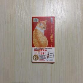 猫国物语(十周年纪念珍藏版)