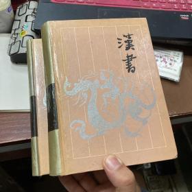 汉书(全两册)