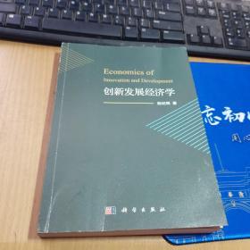 创新发展经济学