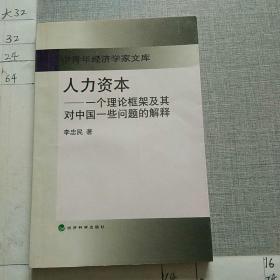 人力资本:一个理论框架及其对中国一些问题的解释