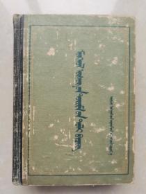 蒙语字典(1960年第二次印刷)