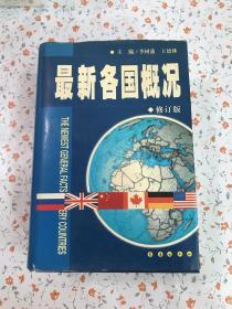 最新各国概况(修订版)