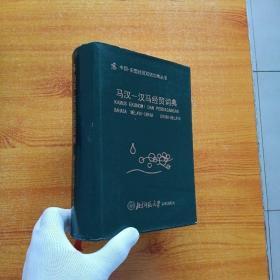 马汉——汉马经贸词典 大32开 精装【无光盘 内页干净】