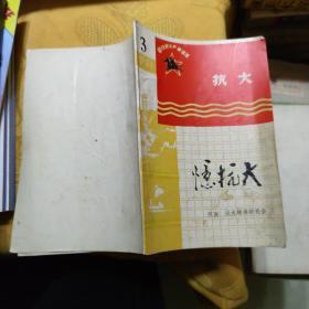 忆抗大1991(总第3期)