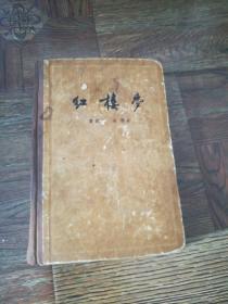 红楼梦《精装本》1957年出版
