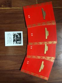 天安门红色折页-毛主席照片5张(品好) 伟大的导师、伟大的领袖、伟大的统帅、伟大的舵手毛主席万岁