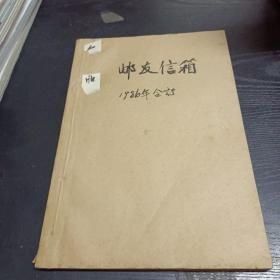 【油印本】邮友信箱1986合订本