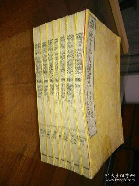标注十八史略读本7巨册全,明治15年和刻,品相不错。