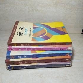高级中学课本:语文 1、2、3、4、6(5本合售  )  【品相看图】