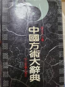 中国方术大辞典(有印鉴痕迹,不退换。慎拍)