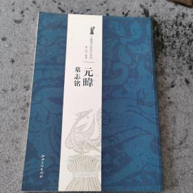 北魏墓志铭放大系列:元暐墓志铭