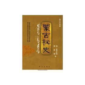 蒙古秘史❤ 特·官布扎布,阿斯钢 译 新华出版社9787501173575✔正版全新图书籍Book❤