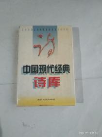 中国现代经典诗库
