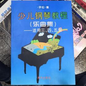 少儿钢琴教程:乐曲集(适用三、四、五级)