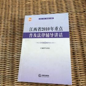 江西省2010年重点普及法律辅导讲话