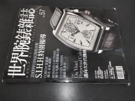 世界腕表杂志 No.57