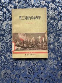 第三次国内革命战争