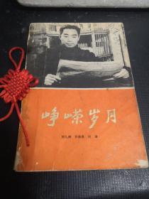 《峥嵘岁月—深切怀念敬爱的周总理》(彩色插图本)天津人民出版社1977年一版一印