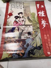 1993年挂历:红楼梦十二钗 华三川绘画(13页)