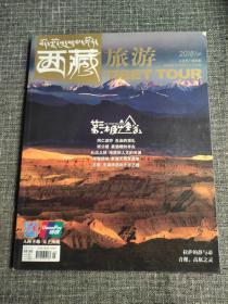 西藏旅游 2018年第9期  主题:第三极峡谷!冈仁波齐,生命的顶礼、穹窿银城,象雄文明发源地、古格,充满诱惑的千古之谜!