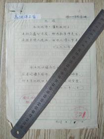 高渊诗稿二页