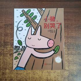 小猪,别哭了