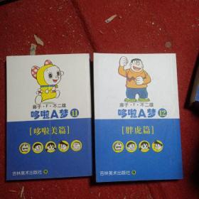 正版实拍:哆啦A梦12胖虎篇:文库本系列经典套装版(11.12)2本合售
