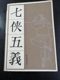 七侠五义(下)
