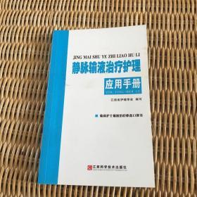 静脉输液治疗护理应用手册