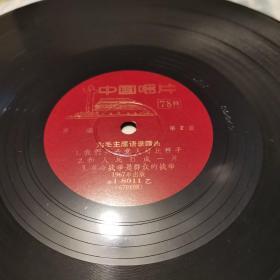 为毛主席语录谱曲,(8)黑胶木唱片