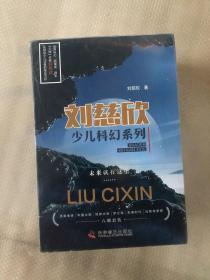 刘慈欣少儿科幻系列(全六册)未开封