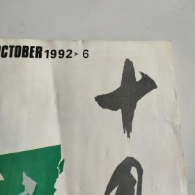 十月  1992.6