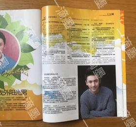 张哲瀚杂志 Tv电视朋友2014