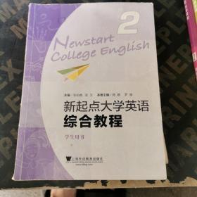 新起点大学英语 综合教程(2 学生用书)