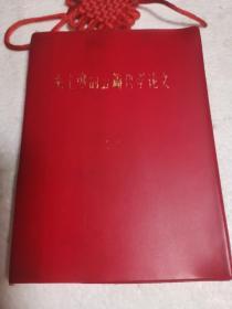 毛主席的五篇哲学论文(有林题,被粘,如图)