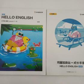 学而思培优三年暑期英语1-10创新班+手册