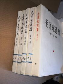 毛泽东选集   1-5 卷  1-4卷91年二版  大32开   第五卷前几页稍微有些水渍  馆藏