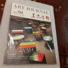 美术学报:广州美术学院学报2012年第4期总第73期.双月刊