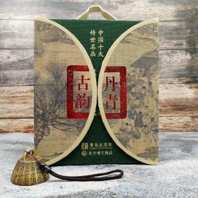 古韵丹青:中国十大传世名画(礼盒装)