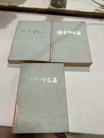 《傅雷译文集》 8  10  12